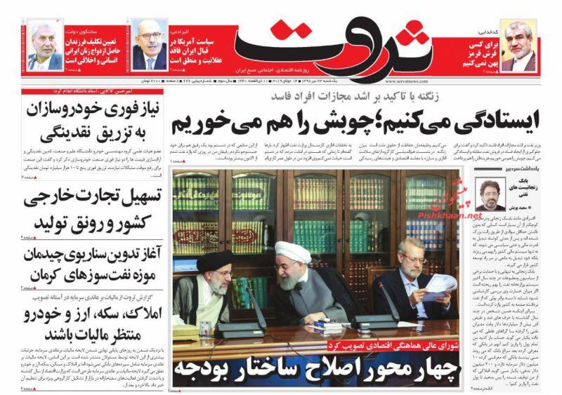 عناوین اخبار روزنامه ثروت در روز یکشنبه ۲۳ تیر :