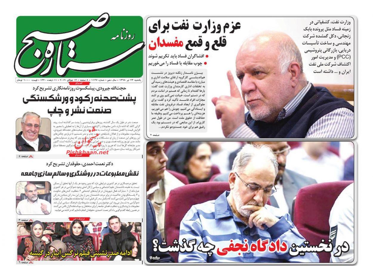 عناوین اخبار روزنامه ستاره صبح در روز یکشنبه ۲۳ تیر :