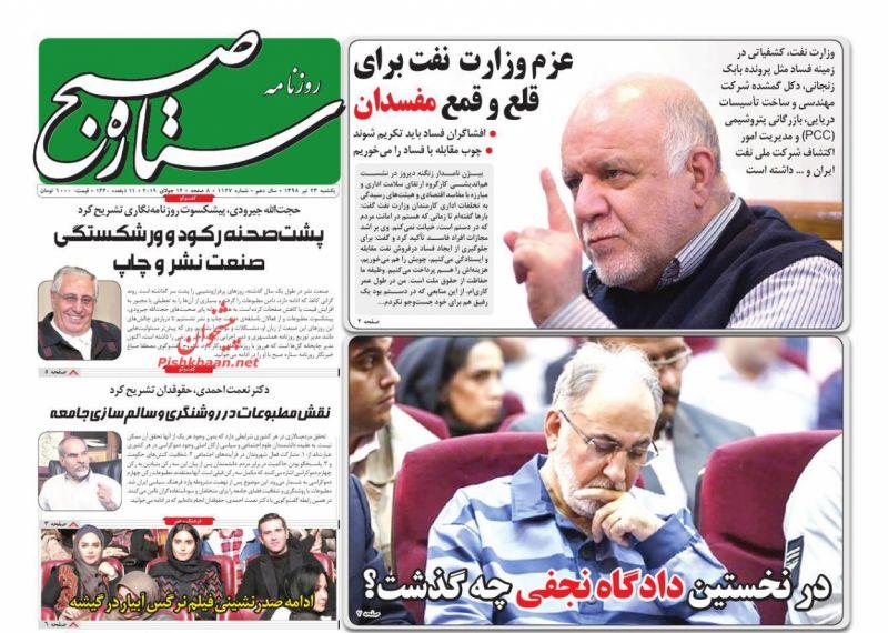 عناوین اخبار روزنامه ستاره صبح در روز یکشنبه ۲۳ تیر