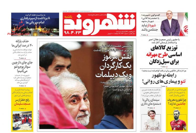 عناوین اخبار روزنامه شهروند در روز یکشنبه ۲۳ تیر