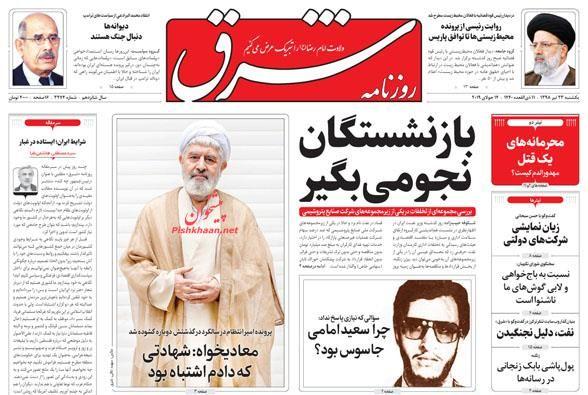 عناوین اخبار روزنامه شرق در روز یکشنبه ۲۳ تیر :
