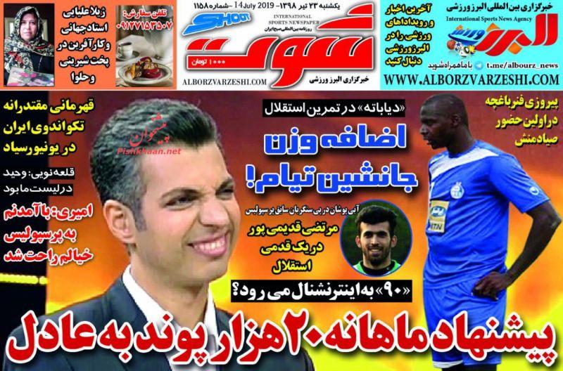عناوین اخبار روزنامه شوت در روز یکشنبه ۲۳ تیر
