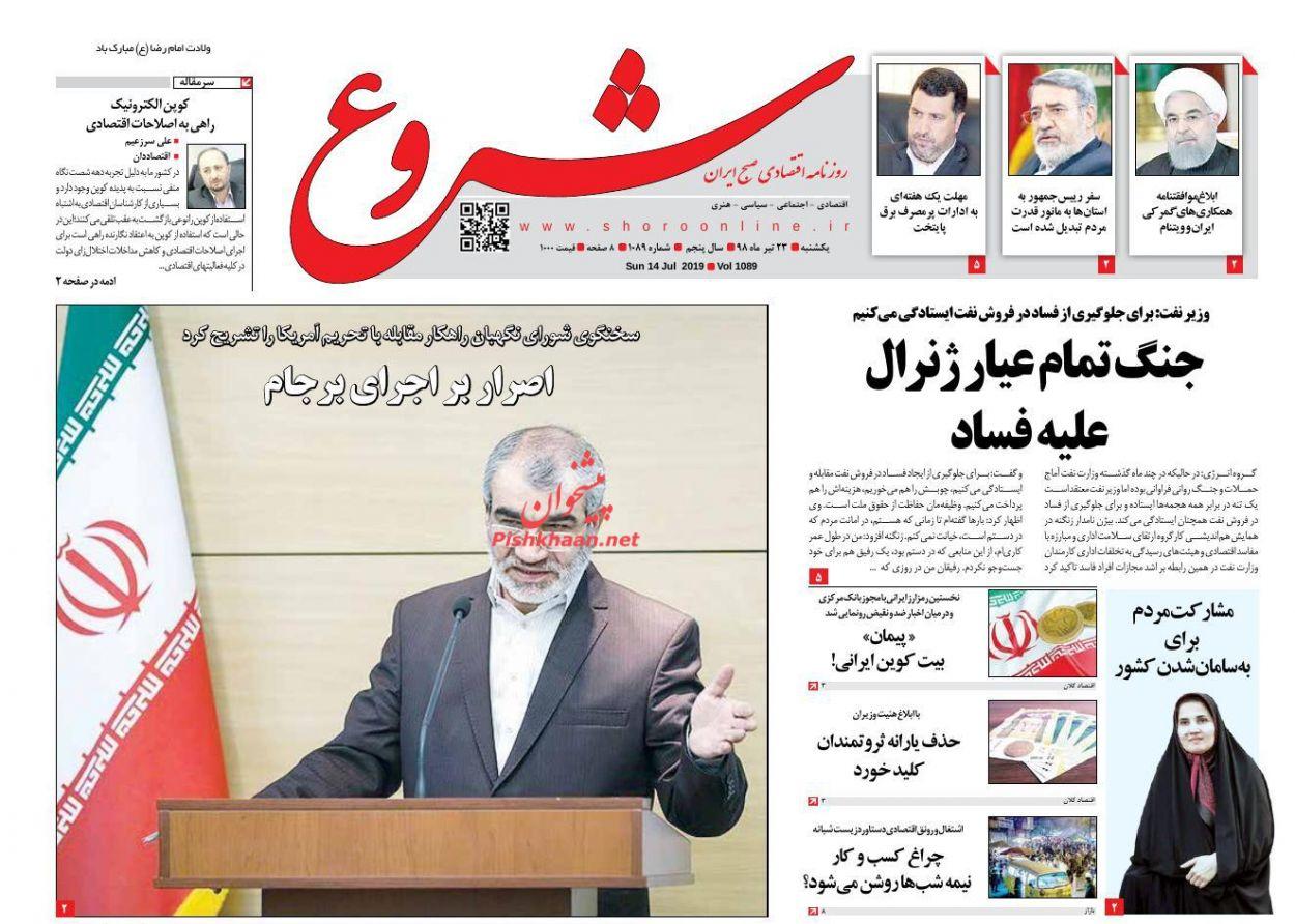 عناوین اخبار روزنامه شروع در روز یکشنبه ۲۳ تیر :