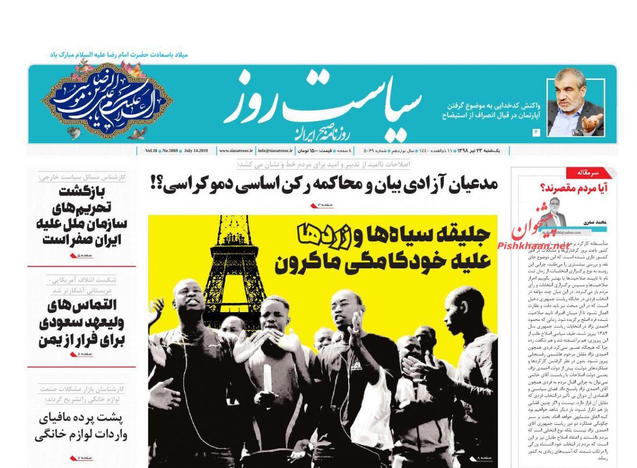 عناوین اخبار روزنامه سیاست روز در روز یکشنبه ۲۳ تیر :
