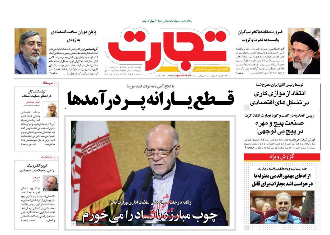 عناوین اخبار روزنامه تجارت در روز یکشنبه ۲۳ تیر :