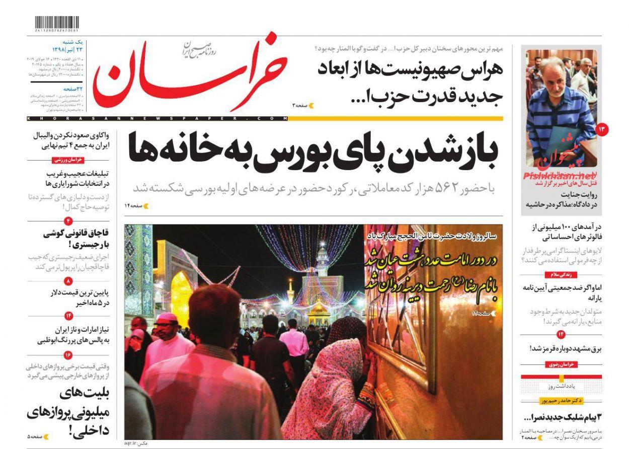 عناوین اخبار روزنامه خراسان در روز یکشنبه ۲۳ تیر :