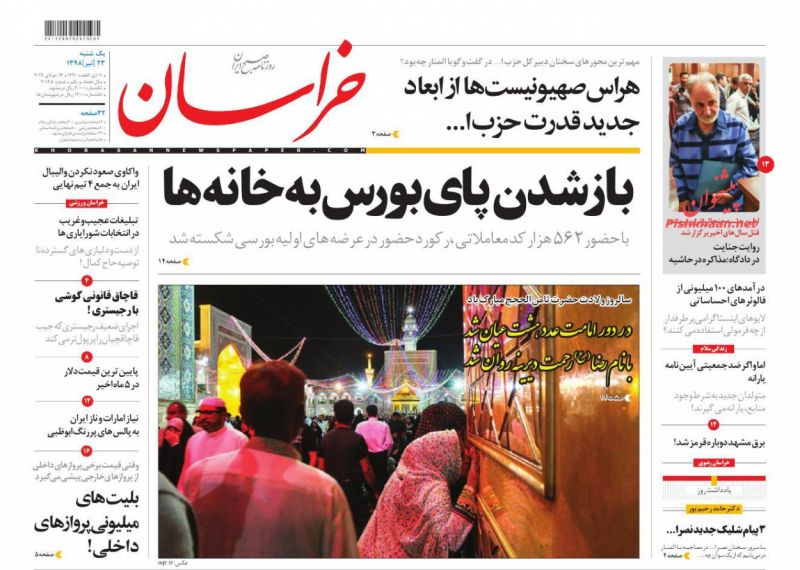 عناوین اخبار روزنامه خراسان در روز یکشنبه ۲۳ تیر