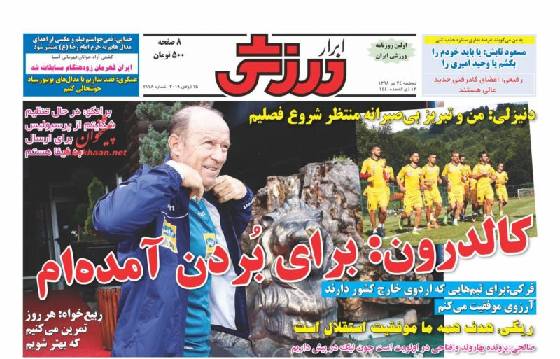 عناوین اخبار روزنامه ابرار ورزشى در روز دوشنبه ۲۴ تیر