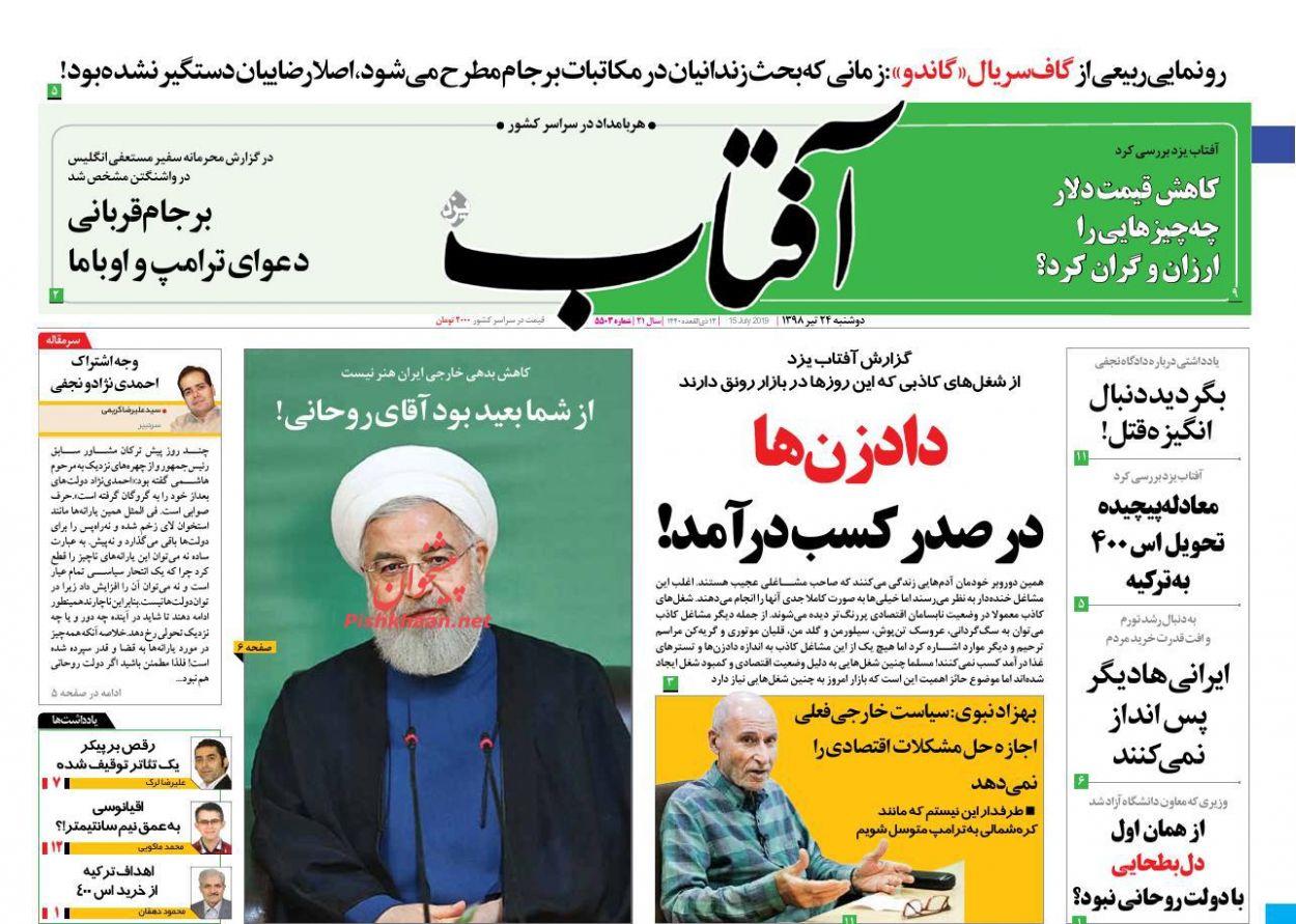 عناوین اخبار روزنامه آفتاب یزد در روز دوشنبه ۲۴ تیر :