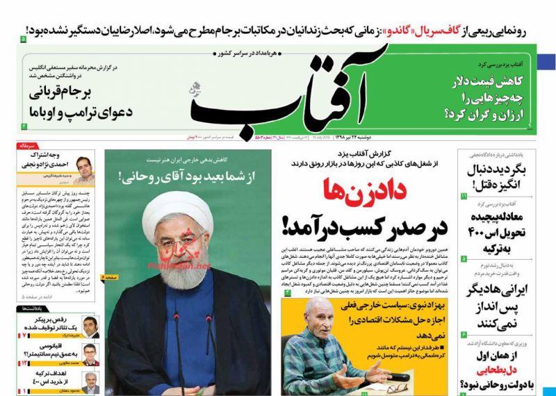 عناوین اخبار روزنامه آفتاب یزد در روز دوشنبه ۲۴ تیر