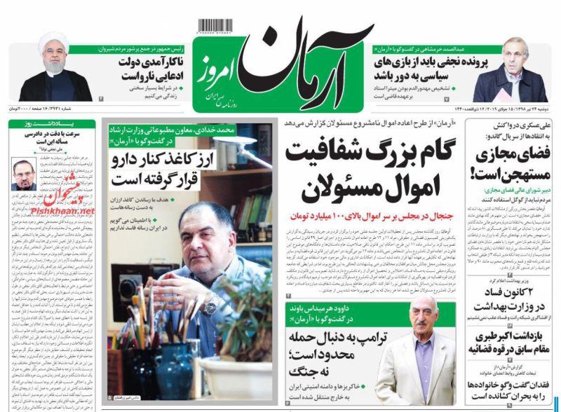 عناوین اخبار روزنامه آرمان امروز در روز دوشنبه ۲۴ تیر :
