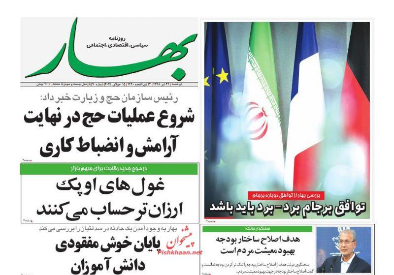 عناوین اخبار روزنامه بهار در روز دوشنبه ۲۴ تیر