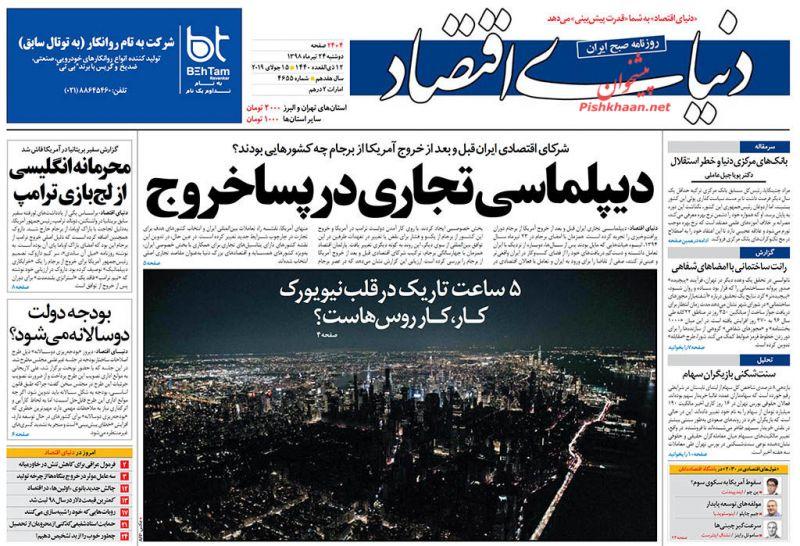 عناوین اخبار روزنامه دنیای اقتصاد در روز دوشنبه ۲۴ تیر