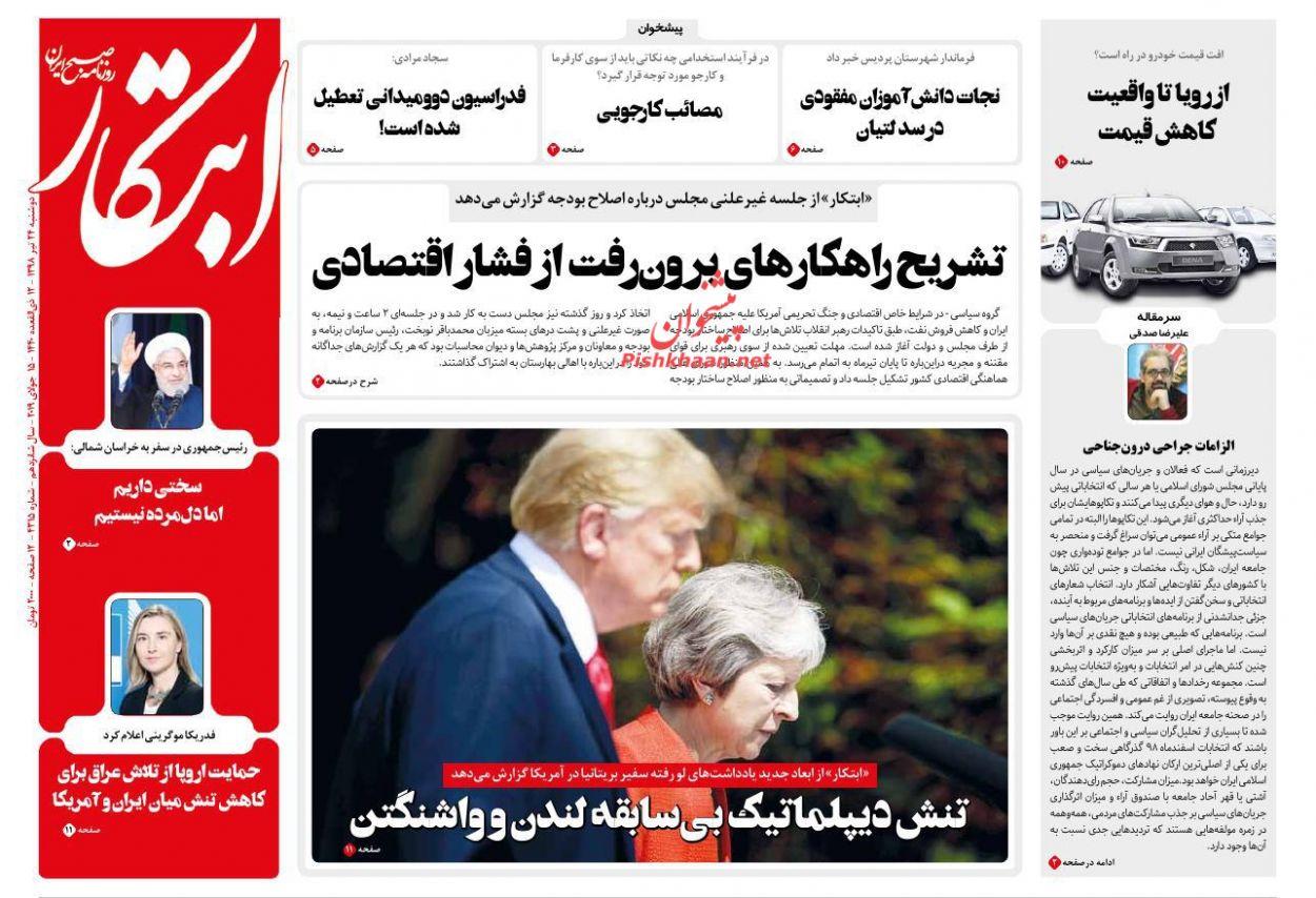 عناوین اخبار روزنامه ابتکار در روز دوشنبه ۲۴ تیر :