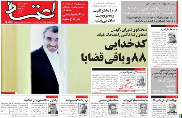 عناوین اخبار روزنامه اعتماد در روز دوشنبه ۲۴ تیر