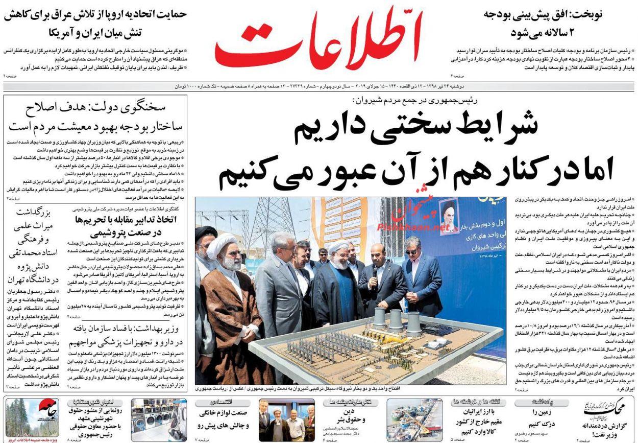 عناوین اخبار روزنامه اطلاعات در روز دوشنبه ۲۴ تیر :