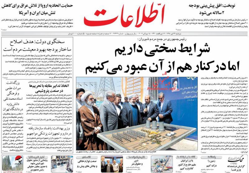 عناوین اخبار روزنامه اطلاعات در روز دوشنبه ۲۴ تیر