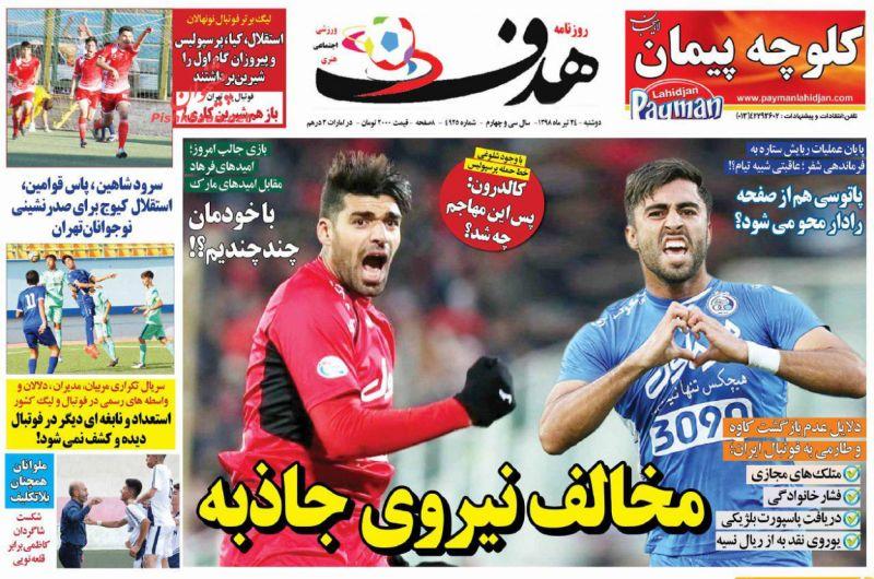 عناوین اخبار روزنامه هدف در روز دوشنبه ۲۴ تیر :