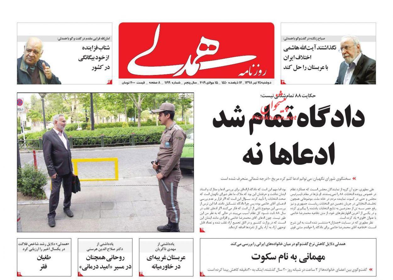 عناوین اخبار روزنامه همدلی در روز دوشنبه ۲۴ تیر :