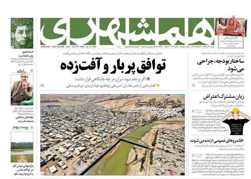 عناوین اخبار روزنامه همشهری در روز دوشنبه ۲۴ تیر