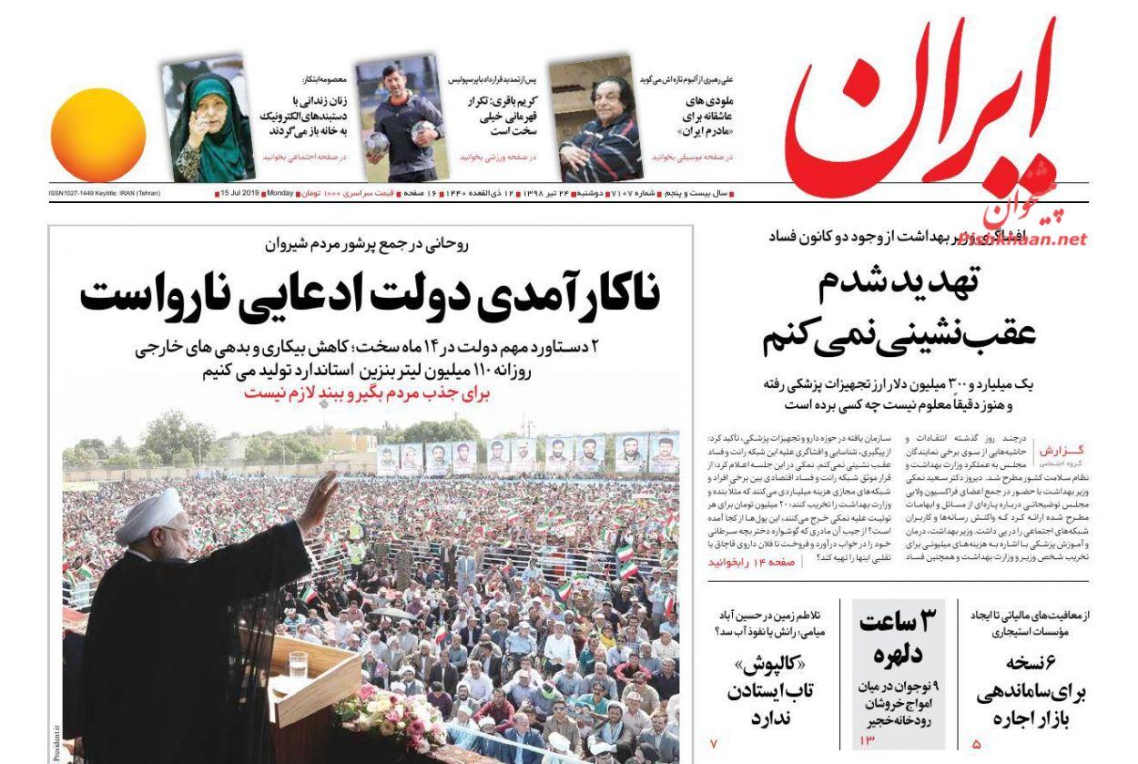 عناوین اخبار روزنامه ایران در روز دوشنبه ۲۴ تیر :
