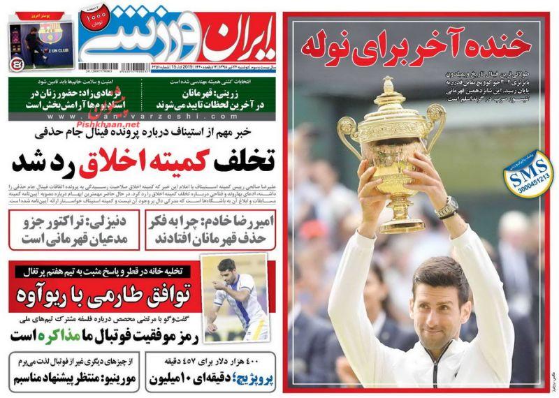 عناوین اخبار روزنامه ایران ورزشی در روز دوشنبه ۲۴ تیر