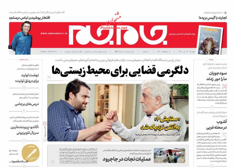 عناوین اخبار روزنامه جام جم در روز دوشنبه ۲۴ تیر
