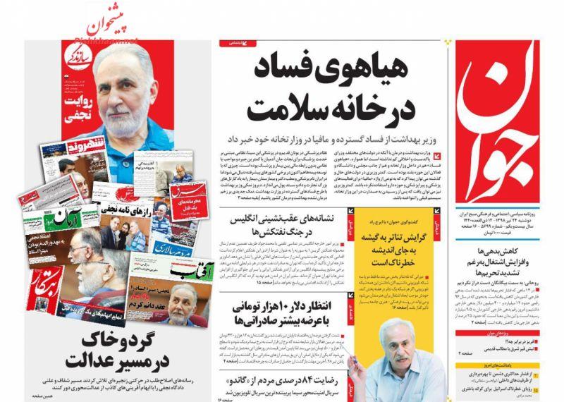 عناوین اخبار روزنامه جوان در روز دوشنبه ۲۴ تیر