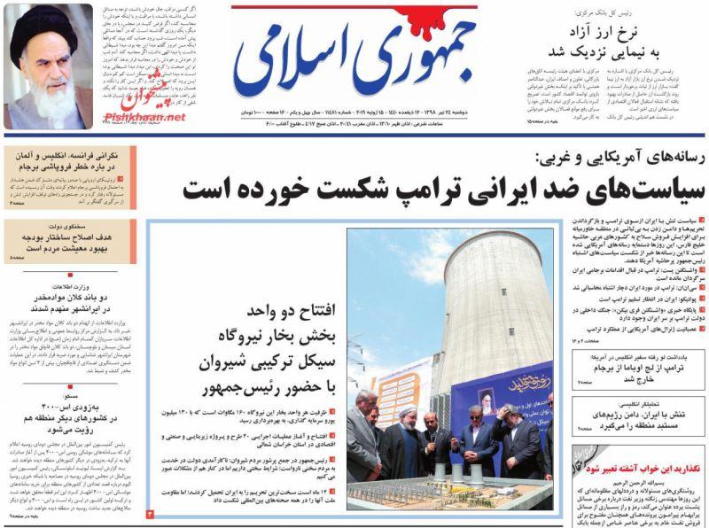 عناوین اخبار روزنامه جمهوری اسلامی در روز دوشنبه ۲۴ تیر