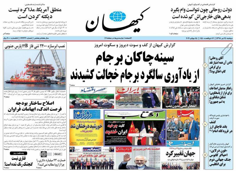 عناوین اخبار روزنامه کيهان در روز دوشنبه ۲۴ تیر