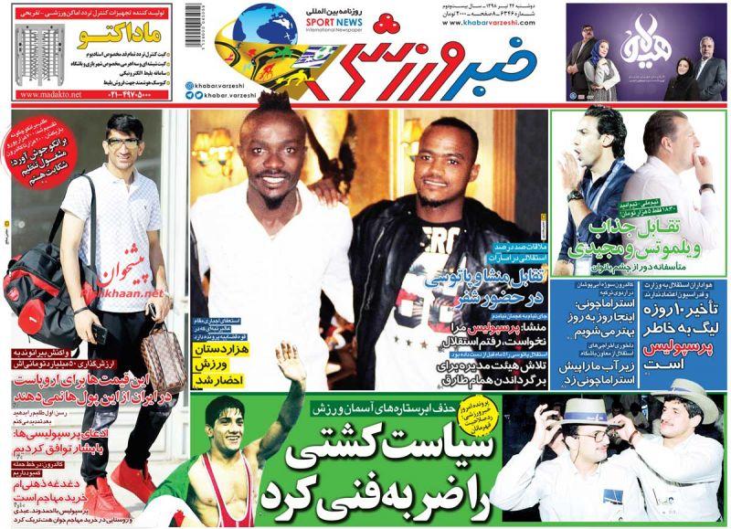 عناوین اخبار روزنامه خبر ورزشی در روز دوشنبه ۲۴ تیر