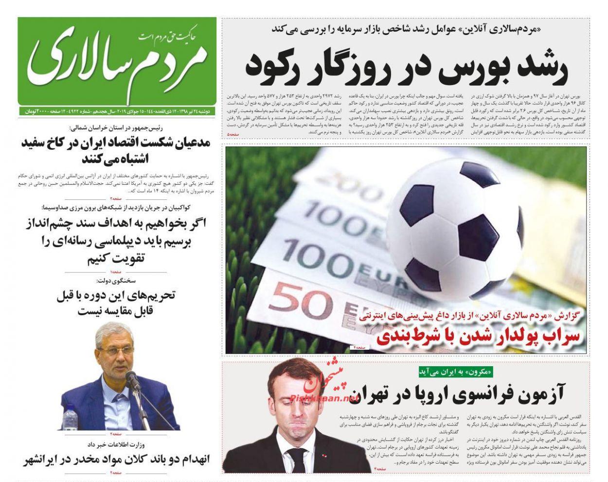 عناوین اخبار روزنامه مردم سالاری در روز دوشنبه ۲۴ تیر :