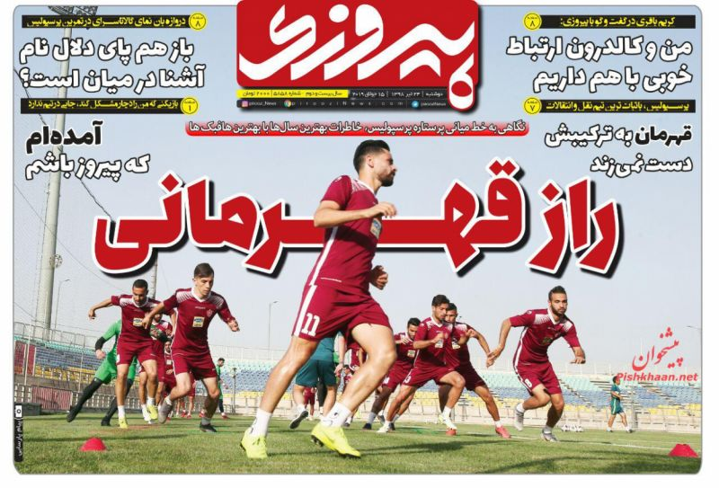 عناوین اخبار روزنامه پیروزی در روز دوشنبه ۲۴ تیر