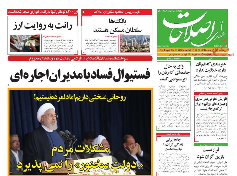 عناوین اخبار روزنامه صدای اصلاحات در روز دوشنبه ۲۴ تیر