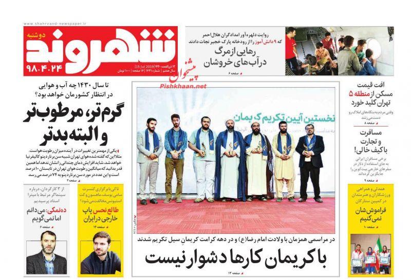 عناوین اخبار روزنامه شهروند در روز دوشنبه ۲۴ تیر