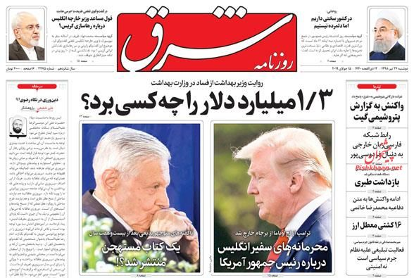 عناوین اخبار روزنامه شرق در روز دوشنبه ۲۴ تیر
