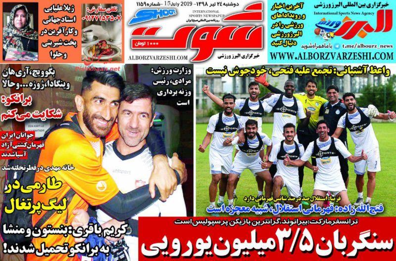 عناوین اخبار روزنامه شوت در روز دوشنبه ۲۴ تیر