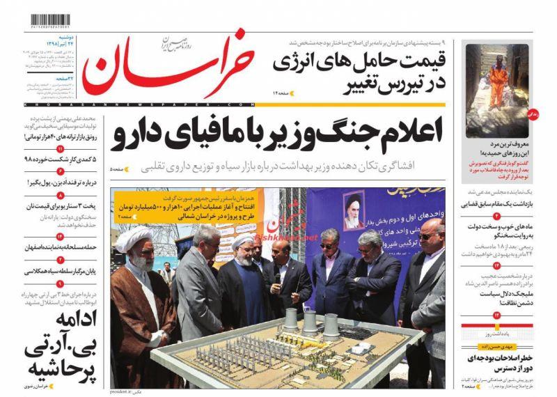 عناوین اخبار روزنامه خراسان در روز دوشنبه ۲۴ تیر :