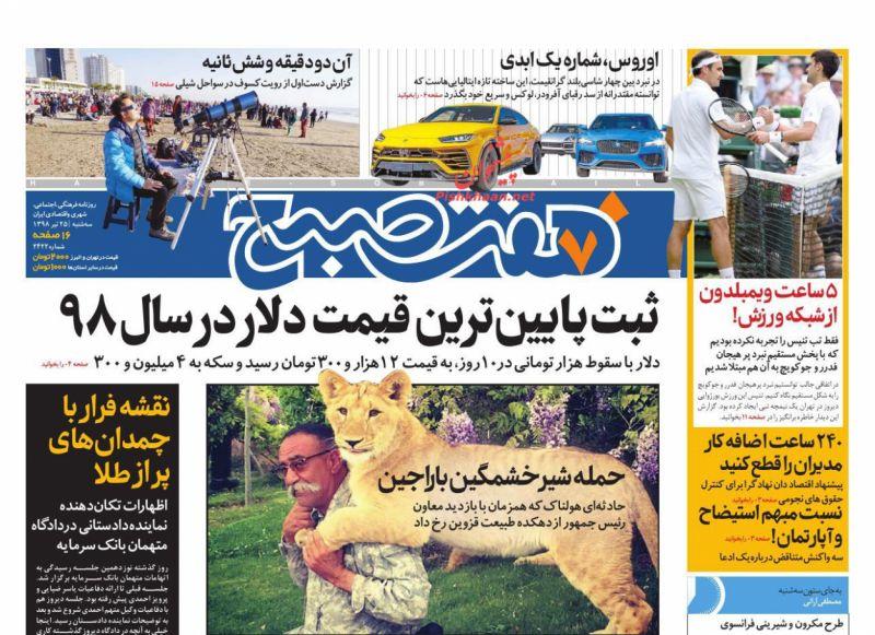 عناوین اخبار روزنامه هفت صبح در روز سهشنبه ۲۵ تیر