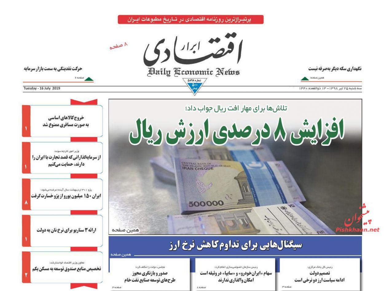 عناوین اخبار روزنامه ابرار اقتصادی در روز سهشنبه ۲۵ تیر :