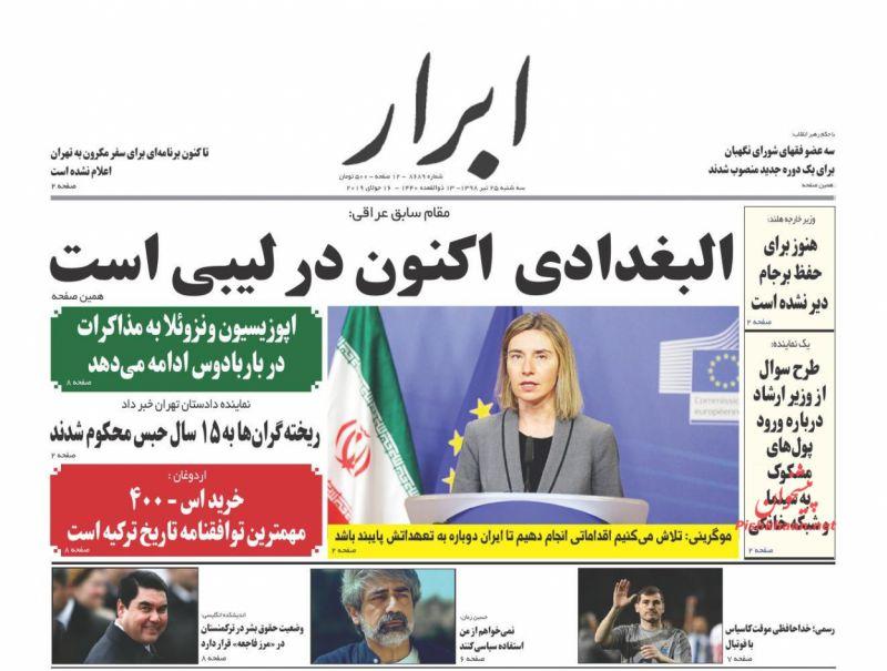 عناوین اخبار روزنامه ابرار در روز سهشنبه ۲۵ تیر