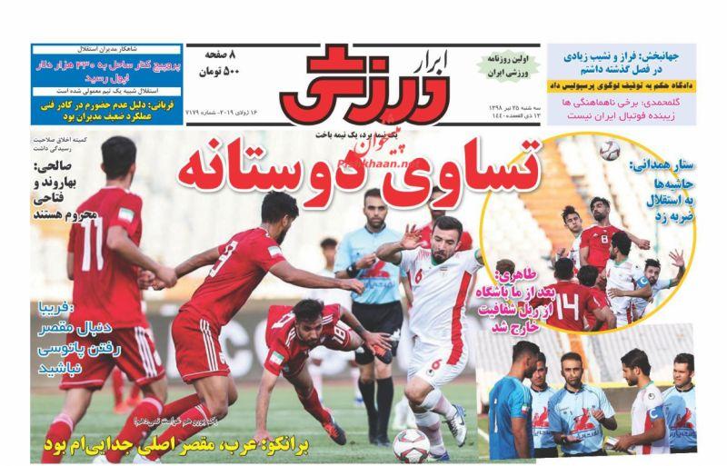 عناوین اخبار روزنامه ابرار ورزشى در روز سهشنبه ۲۵ تیر
