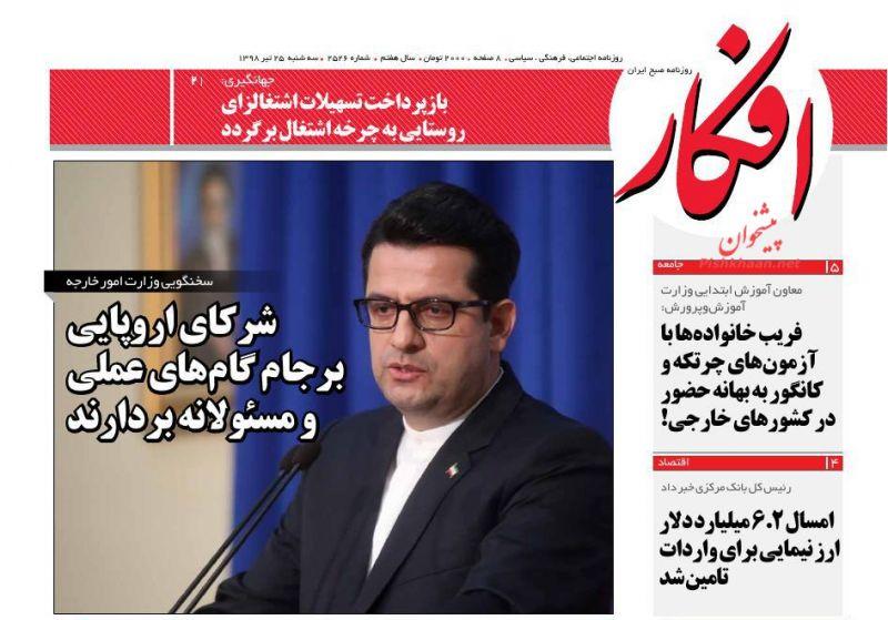 عناوین اخبار روزنامه افکار در روز سهشنبه ۲۵ تیر