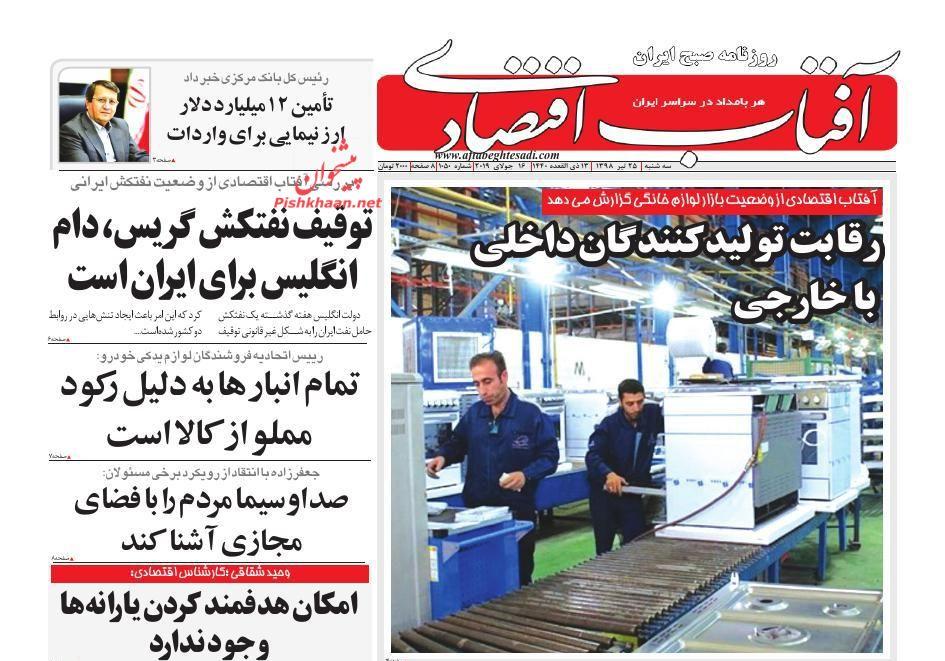 عناوین اخبار روزنامه آفتاب اقتصادی در روز سهشنبه ۲۵ تیر :