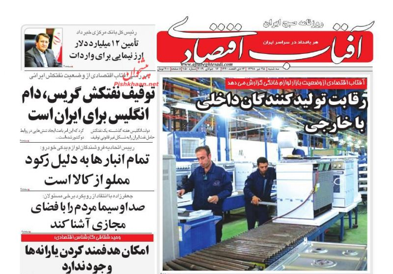 عناوین اخبار روزنامه آفتاب اقتصادی در روز سهشنبه ۲۵ تیر