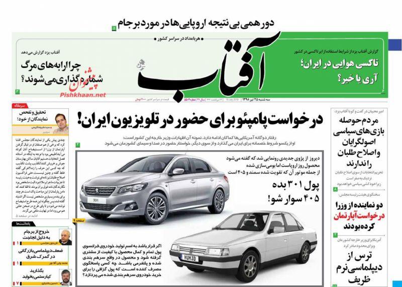 عناوین اخبار روزنامه آفتاب یزد در روز سهشنبه ۲۵ تیر :