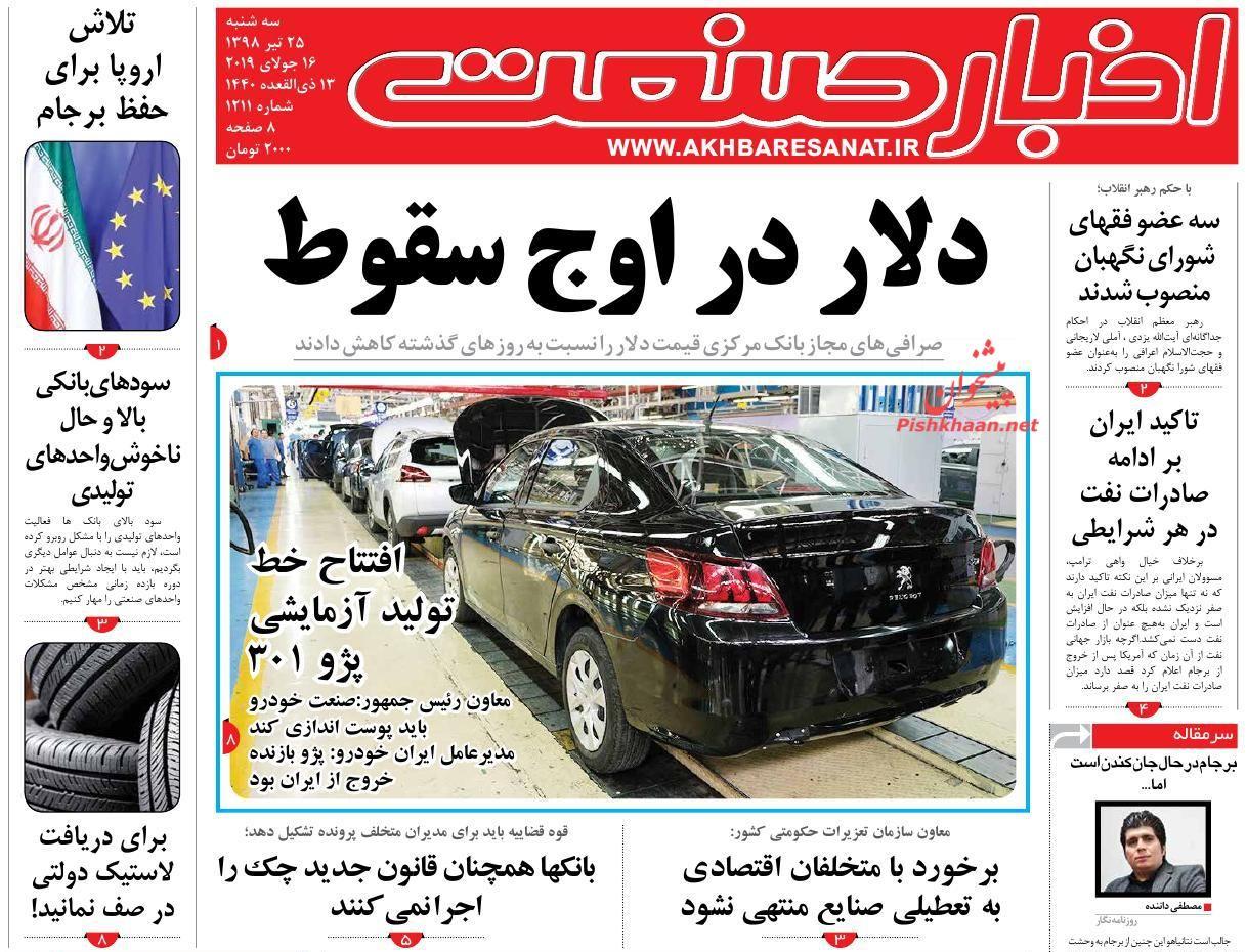 عناوین اخبار روزنامه اخبار صنعت در روز سهشنبه ۲۵ تیر :
