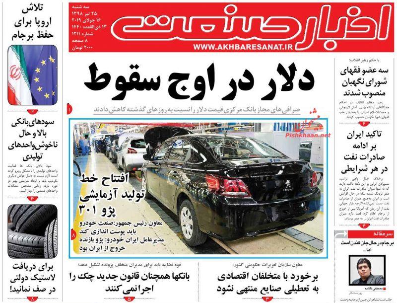 عناوین اخبار روزنامه اخبار صنعت در روز سهشنبه ۲۵ تیر