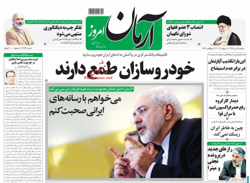 عناوین اخبار روزنامه آرمان امروز در روز سهشنبه ۲۵ تیر :