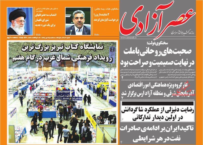 عناوین اخبار روزنامه عصرآزادی در روز سهشنبه ۲۵ تیر